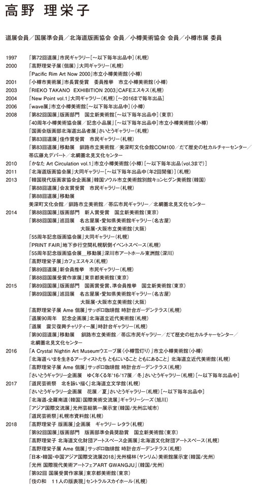 takano02.jpg